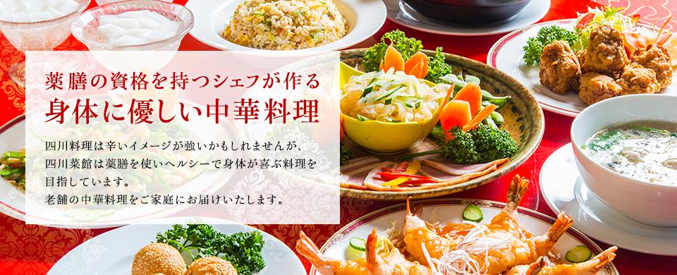 薬膳の資格を持つシェフが作る 身体に優しい中華料理